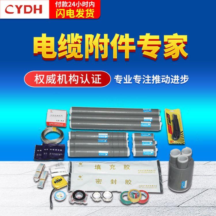 CYDH長緣 廠家直銷電力金具10KV冷縮中間接頭終端接頭冷縮電纜頭電纜附件