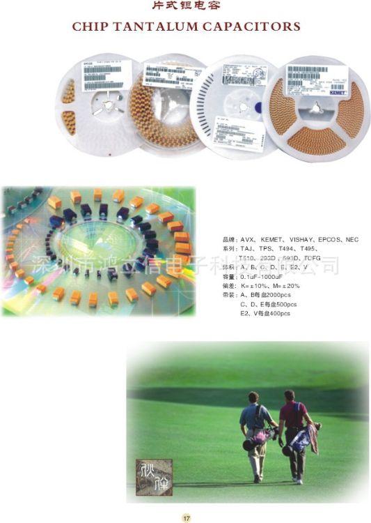 专业提供 各种优质原装贴片钽电容系列产品
