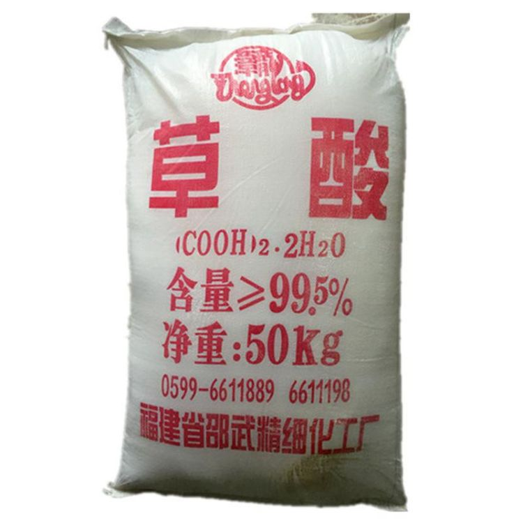 草酸 厂家价格国标99%高含量 工业用 无水草酸