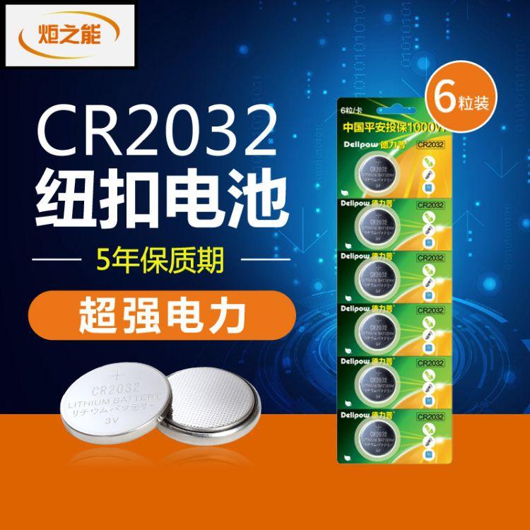 产地货源 2032纽扣电池 3V锂电池 计算机遥控器纽扣电池 质量保证