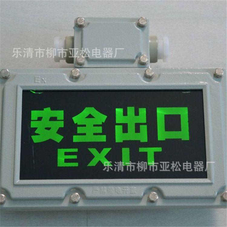 上海稳谷 防爆安全出口应急灯标志灯疏散指示灯 矿用应急安全出口