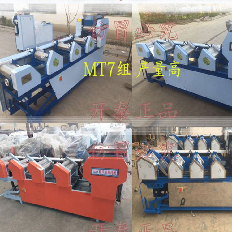 开泰机械 全自动自熟冷面机 多功能玉米杂粮面条机 商用荞麦面条机 杂粮面条机