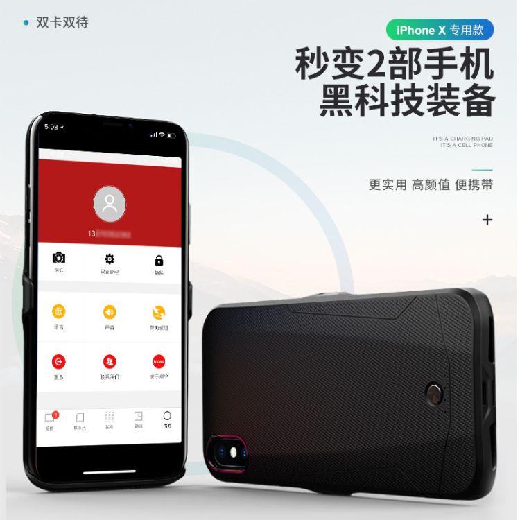 双卡双待2SIM超薄智能适用苹果6.7.8-X 轻巧便携隐形智能手机背夹