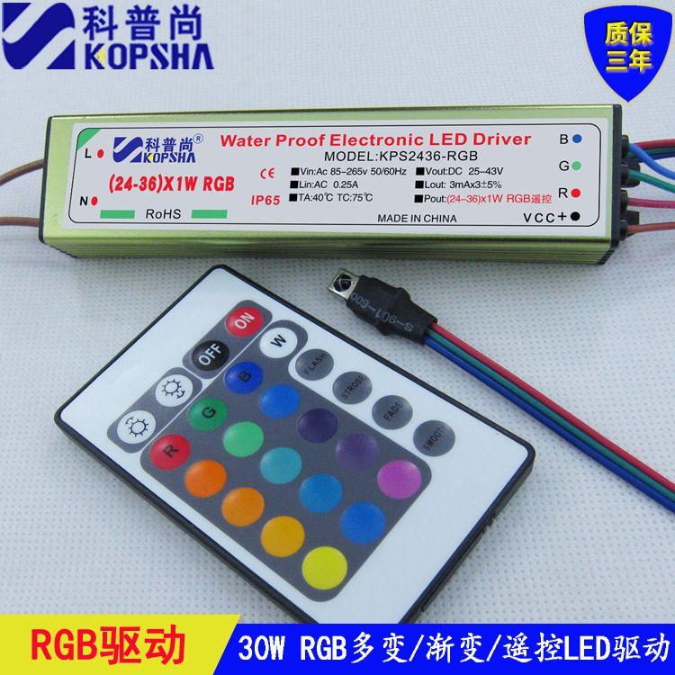 RGB防水驱动电源 30W全彩带遥控RGB驱动多变/渐变 IP65防水标准