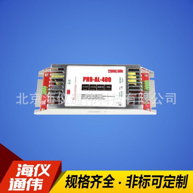 灯管镇流器   仪通400W紫外线灯管专用镇流器PH9-AL-400 大型水处理