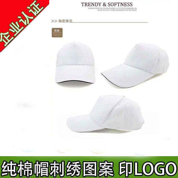 廠家批發定做廣告網帽 棒球帽 印字廣告帽  優質價格便宜