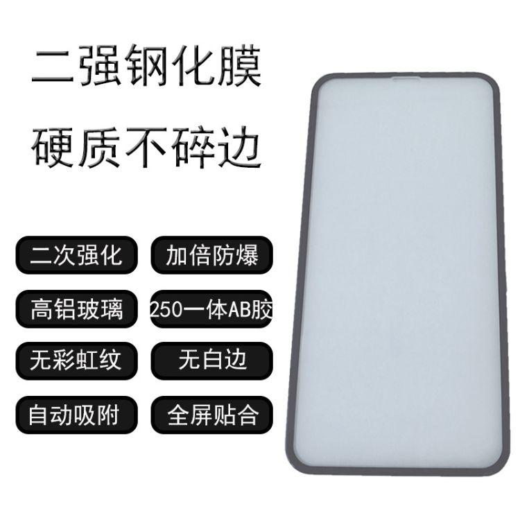 iPhoneX丝印全屏钢化膜 苹果X高清3D钢化膜 苹果丝印二强钢化膜