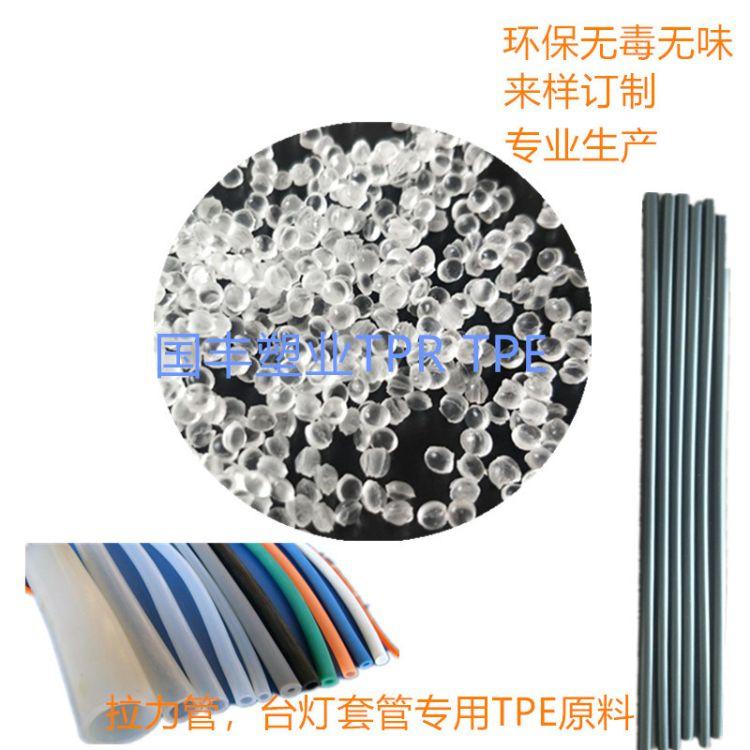 台灯套管拉力管专用TPE材料 TPE原材料厂家直供 拉伸力好