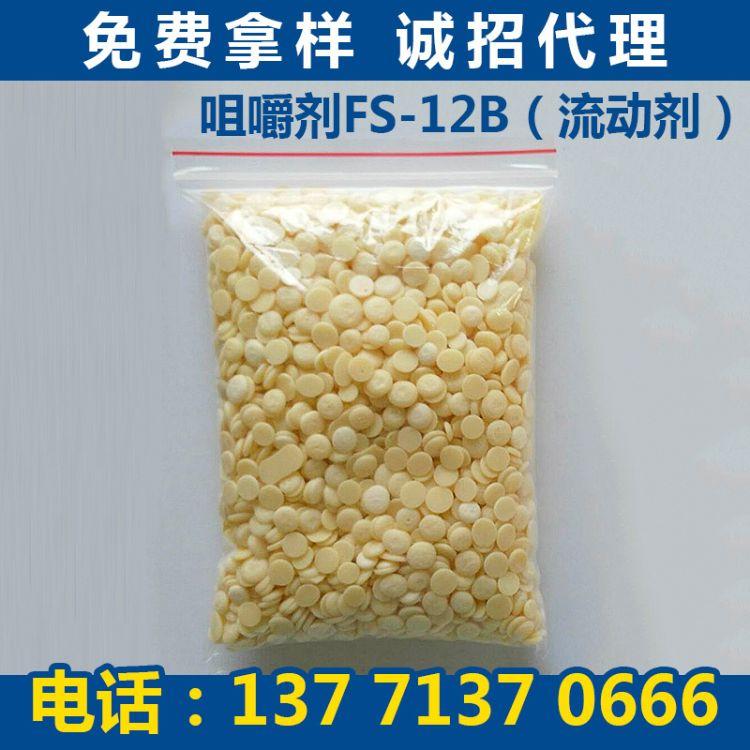 供应橡胶助剂 咀嚼剂FS-12B