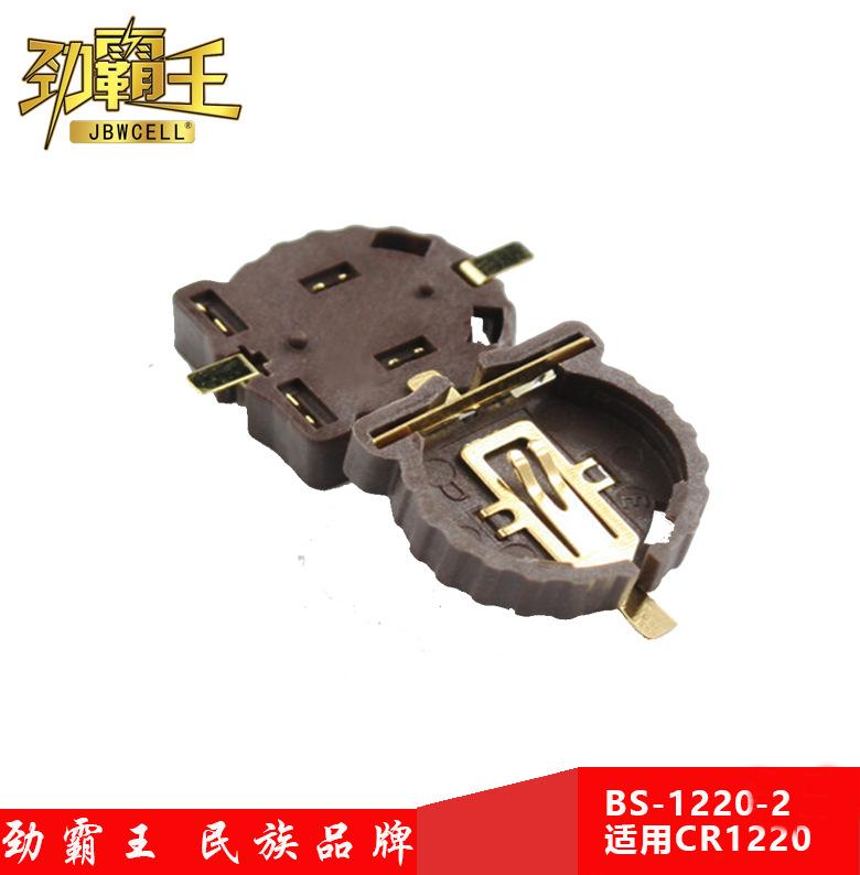 劲霸王CR1220-2贴片电池座厂家 环保耐高温CR1220贴片纽扣电池座