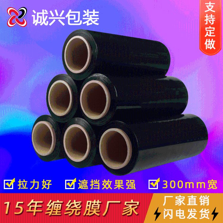 厂家现货pe塑料膜 黑色包装缠绕膜工业托盘膜拉伸PE塑料膜 可定制