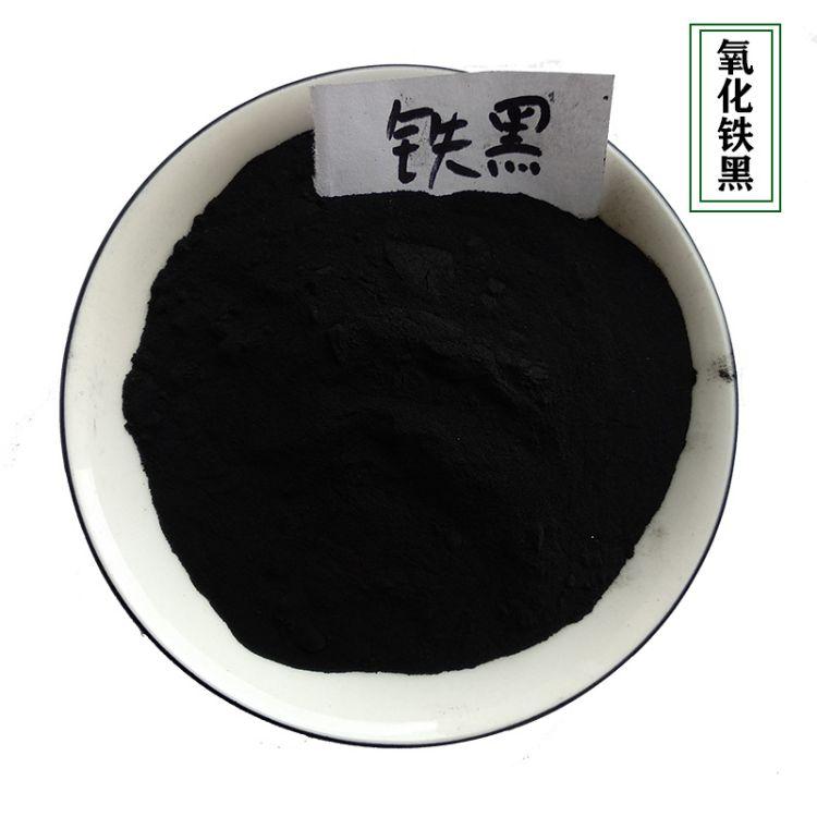 厂家现货供应氧化铁黑  勾缝剂黑色氧化铁 涂料专用 无机颜料