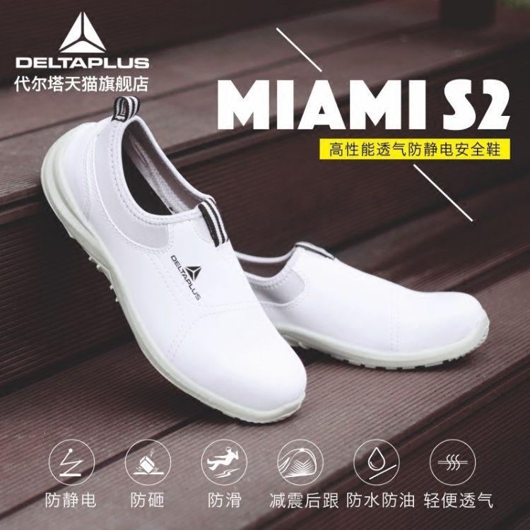 代尔塔劳保鞋小白鞋 防砸防静电 防滑松紧系列MIAMIS2安全鞋