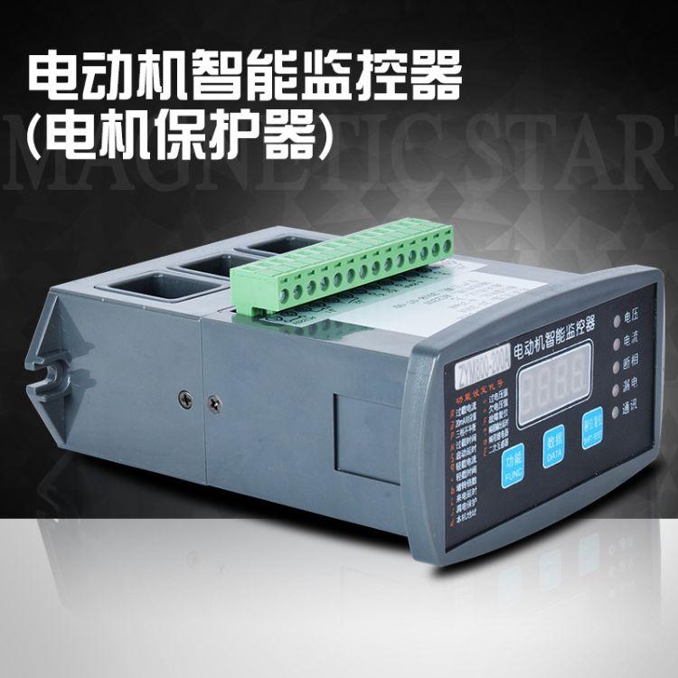 厂家直销电动机智能监控器ZYM800马达智能保护器带485接口保护器
