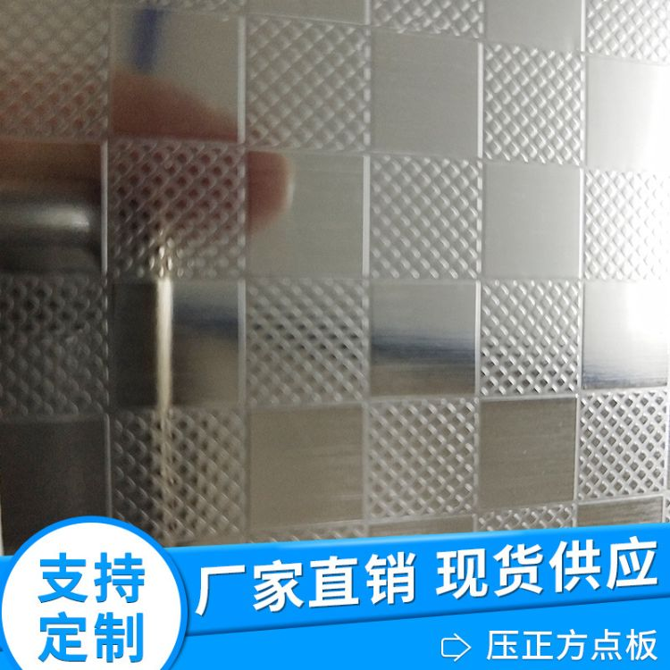 不锈钢压正方点板 工地建材钢板 厨房装饰不锈钢台面防滑板