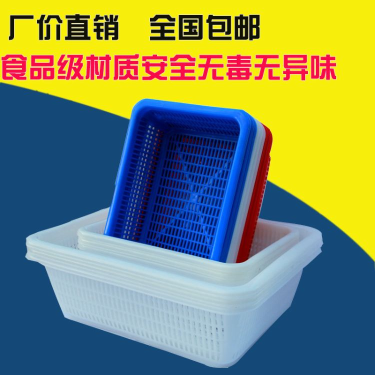 长方形塑料篮子塑料筐洗菜篮镂空篮周转篓塑料筐沥水收纳筐果篮