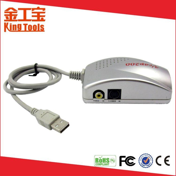 维真图像Vcap200视频采集盒  AV转USB 视频采集卡