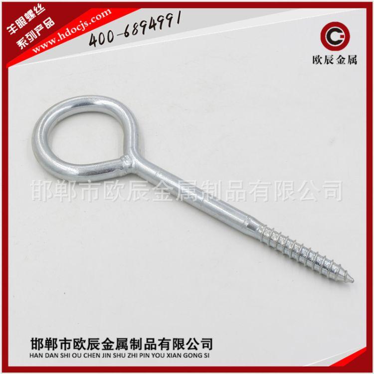 自产自销 大环缩杆焊接羊眼螺丝 电镀锌焊接螺丝 欢迎订购