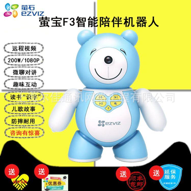 海康威视萤石F3AI智能机器人-萤宝儿童陪伴早教学习机网络摄像机