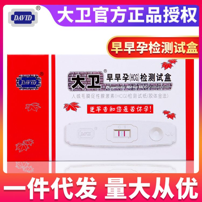 大卫 早早孕试纸测孕试卡1支装测孕纸计生性用品优备怀孕 验孕棒