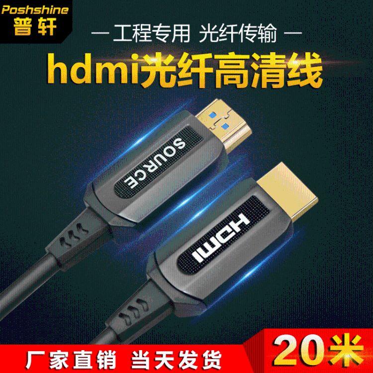 厂家热卖CMP耐燃级20米光纤hdmi 家庭影院工程布线hdmi高清光纤线