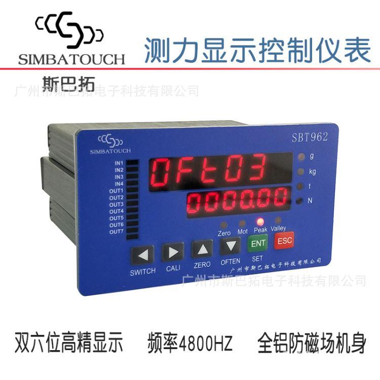 斯巴拓SBT962压力传感器控制显示仪表 高频精准多信号输出显示仪