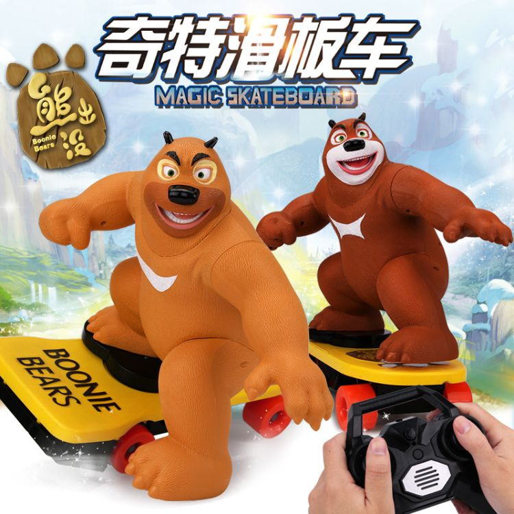 龙祥熊出没特技滑板车之奇幻空间熊大熊二新奇特遥控车儿童玩具