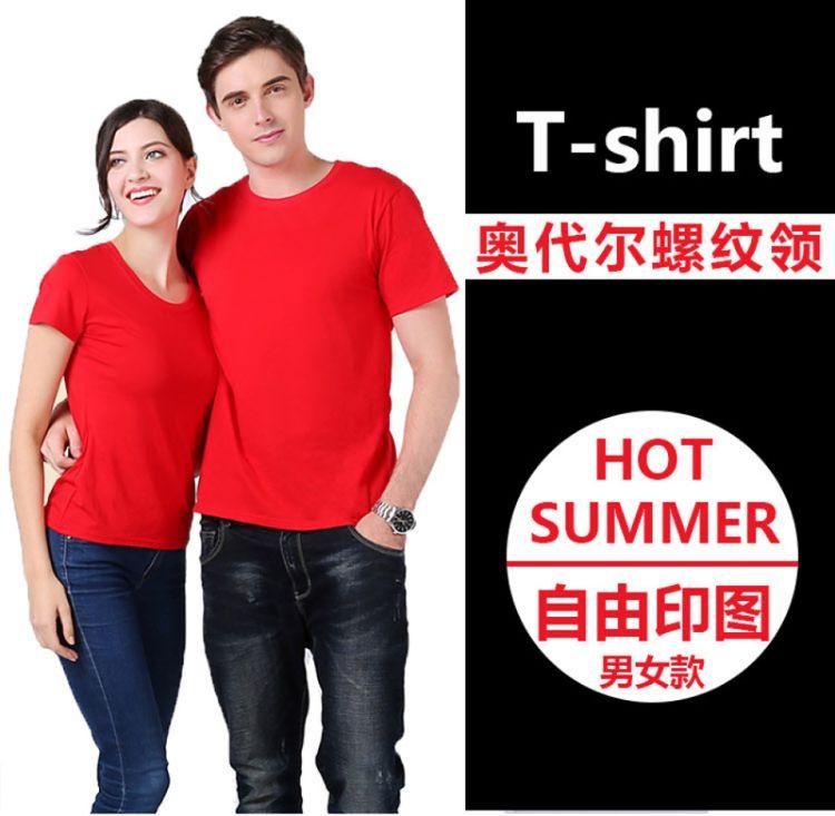 女士奥代尔短袖百搭纯棉T恤 纯色韩版修身显瘦女式圆领T-shirt免印