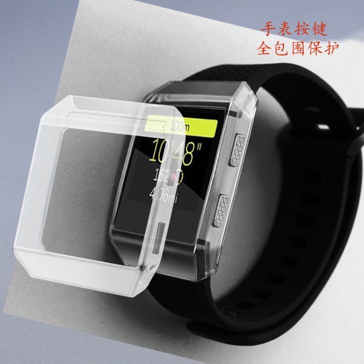 适用fitbit ionic智能手表保护套 ionic手表TPU保护壳