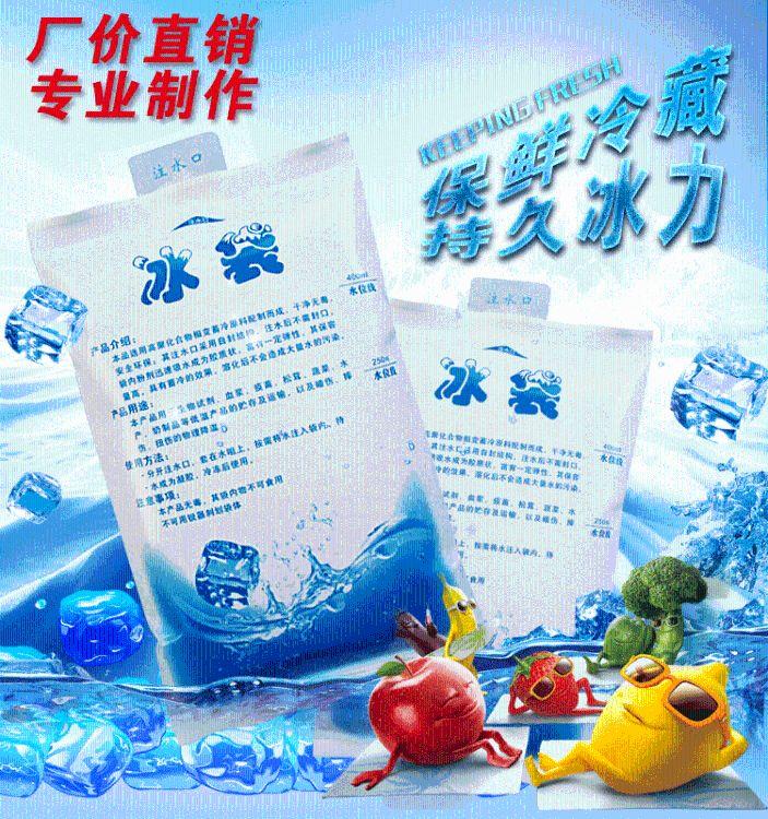 厂家生产注水保鲜冰袋加厚冷藏降温100-600ml 可定制批发