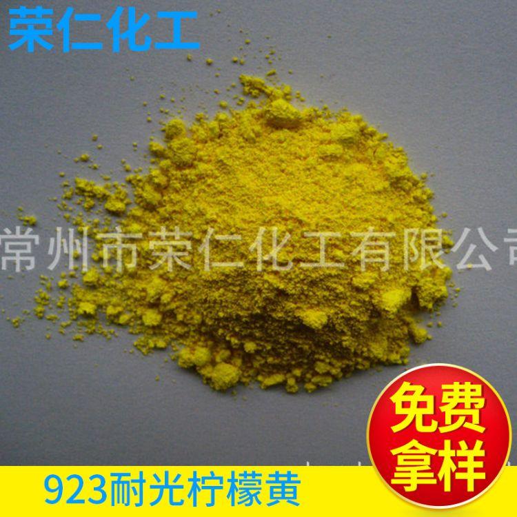 荣仁现货供应无机颜料923耐光柠檬黄颜料出口