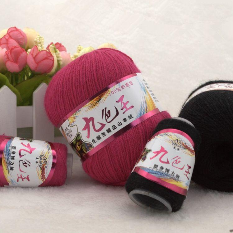 免缩洗精品山羊绒 可批发 毛线 山羊绒6+6 厂家直销