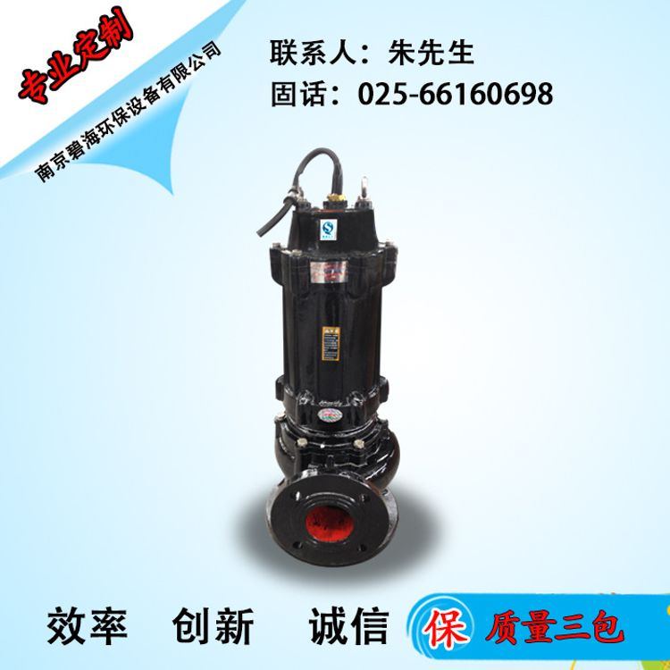 碧海AS7.5-4CB潜水潜污泵