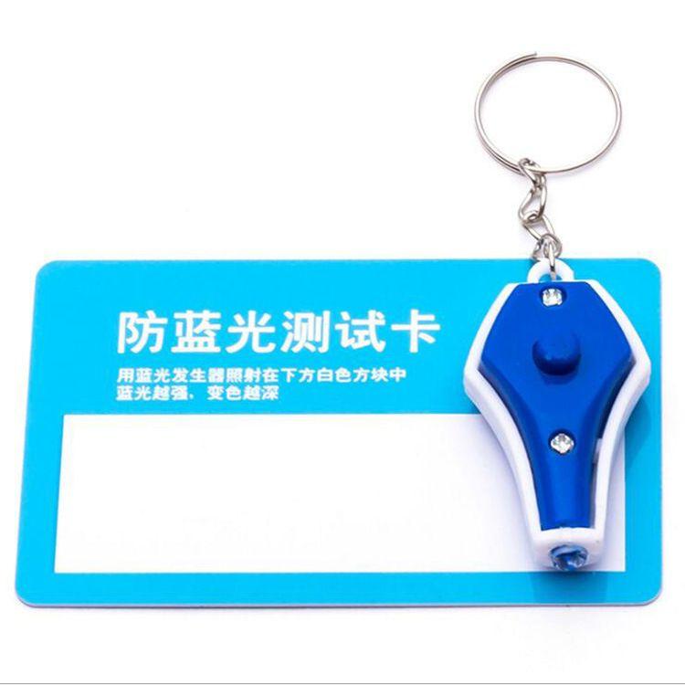 眼镜防蓝光测试卡套装防蓝光测试灯批发便捷变色检验卡三色随机发