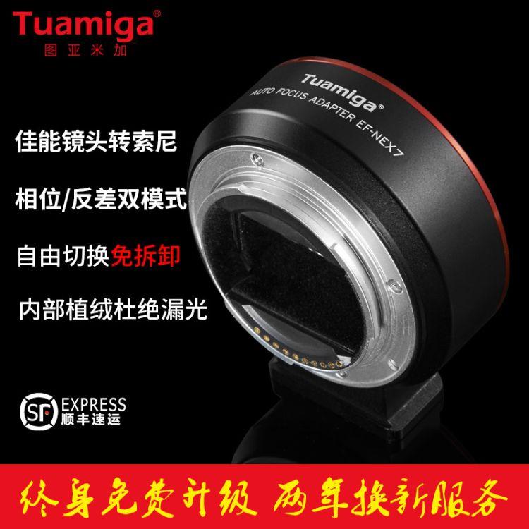 厂家直销佳能转接环自动对焦转接环e卡口索尼a7m3r2微单自动对焦