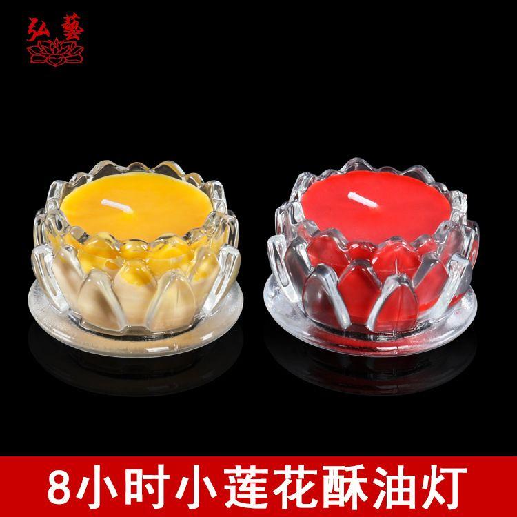 玻璃小莲花酥油灯8小时6盏花形燃烧干净佛教用品红色黄色酥油灯