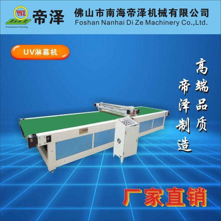 帝泽机械集成墙板UV淋涂机 自动可换操作淋幕机机定做
