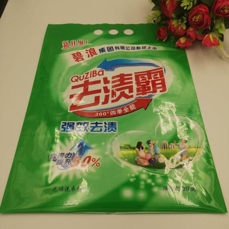 厂家直销 洗衣粉包装袋 规格齐全 洗衣粉塑料袋定制