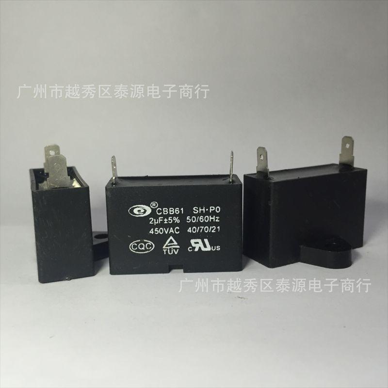 CBB61风扇电机两插片式启动电容450V 2UF  CBB61两插片