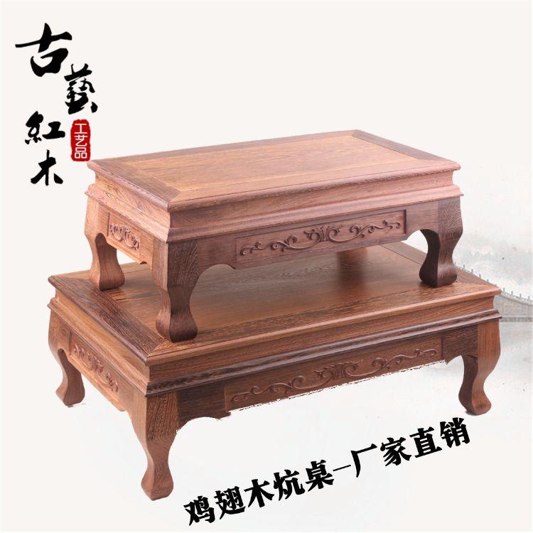 红木鸡翅木炕桌炕几实木飘窗桌小方桌矮桌子仿古地台榻榻米茶几桌