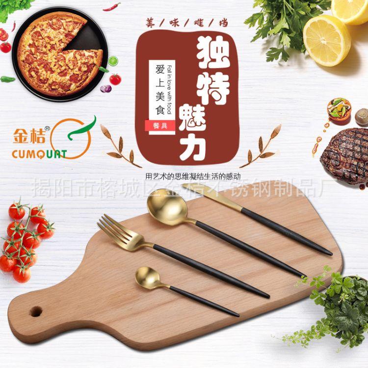 金桔304不锈钢西餐具金拉丝牛排刀叉勺尖柄高档葡萄牙同款4件套