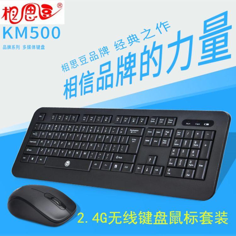 相思豆 安卓数字电视电脑2.4G无线键盘鼠标套装 超薄巧克力女生