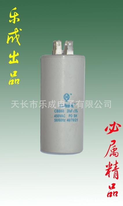 电容器厂家  水泵电容 洗衣机电容器 型号:CBB60 450V20uf