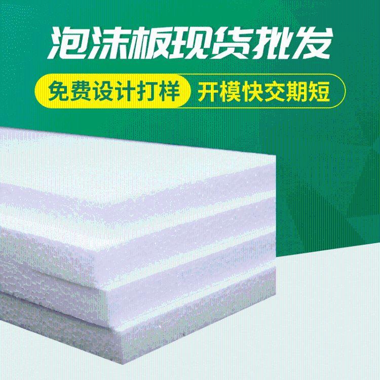 高密度泡沫板保丽龙阻燃EPS泡沫板材 防水保温防震材料定制