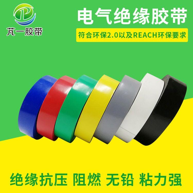 PVC阻燃电气胶带 宽管道防水胶带