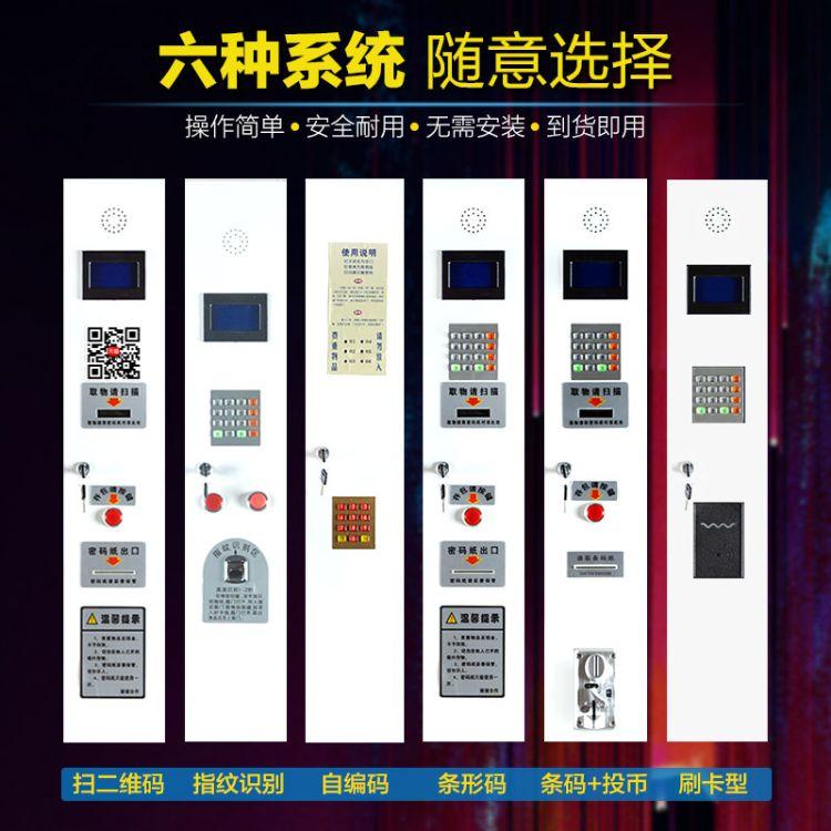 重庆超市条码寄存柜单位指纹密码储物柜商场电子存包柜微信手机存放柜