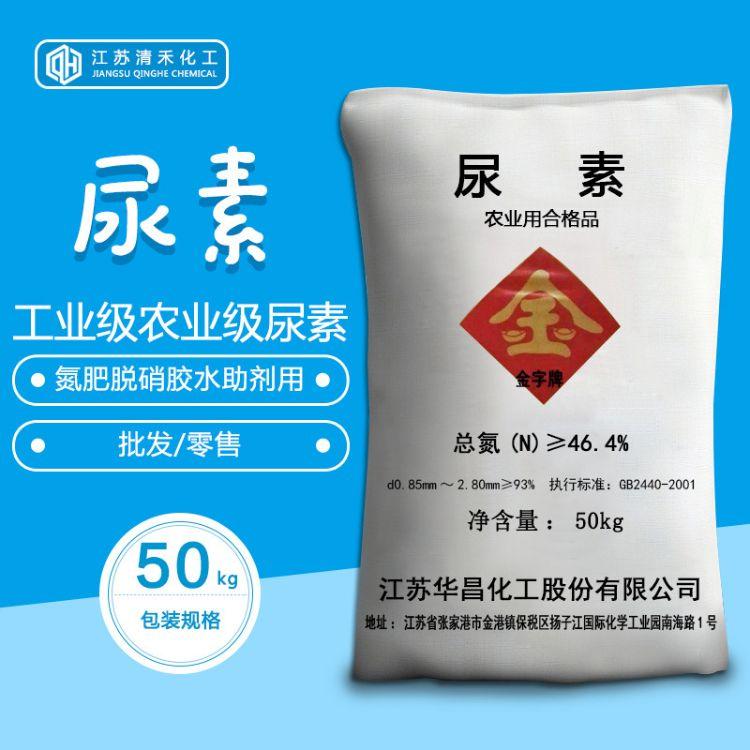 厂家现货供应尿素 农用尿素 含量46.4% 量大优惠 大颗粒小颗粒 量大优惠