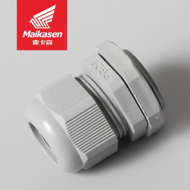 PG7/9/11塑料尼龍電纜防水接頭電線固定頭葛蘭頭
