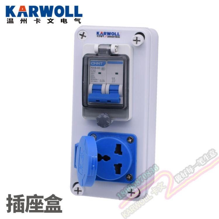 带防护盖防水防尘一位电源插座盒 三孔多功能10-16A带空开明装插排 漏电开关电源插座箱