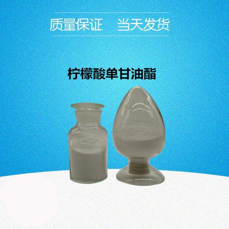 食品级 柠檬酸单甘油酯 乳化剂 柠檬酸单甘油酯 质量保证